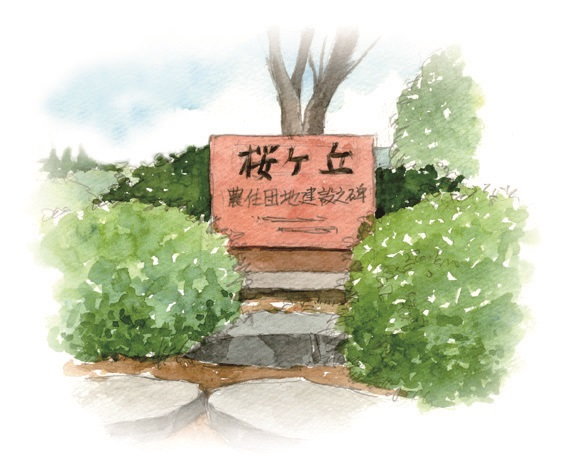 桜ケ丘農住団地建設之碑イラスト