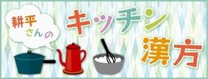 キッチン漢方titleカット
