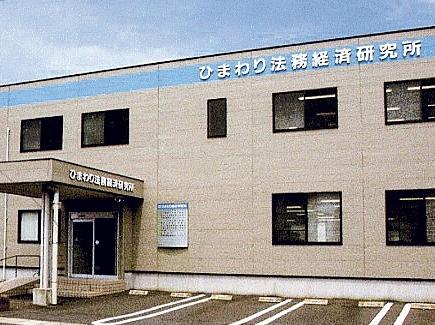 ひまわり総合事務所