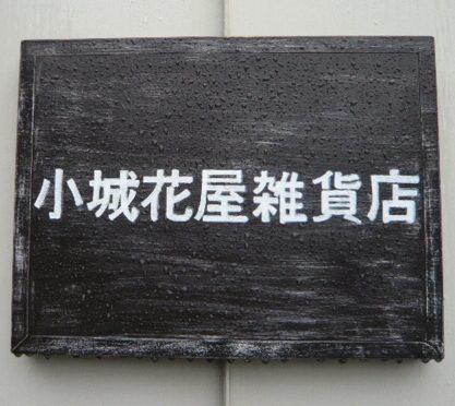 小城花屋雑貨店