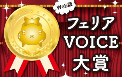 古い記事: 第10回フェリアVOICE大賞 受賞者発表!! /フェリア倶
