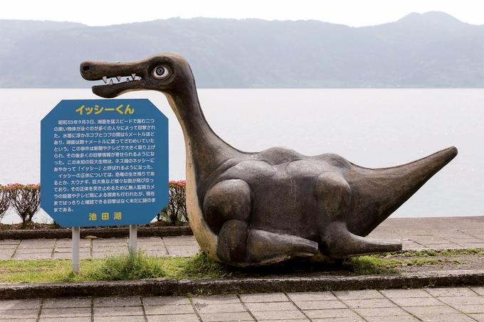 池田湖のイッシーくん