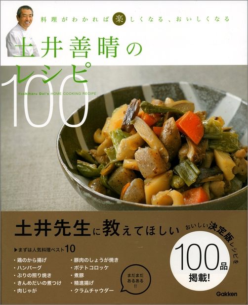 土井善晴のレシピ100