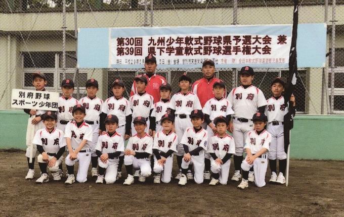 別府野球スポーツ少年団