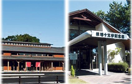 古い記事: フォンタナの丘かもう | 椋鳩十文学記念館/鹿児島バリアフリ