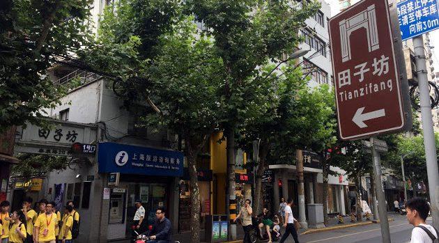 上海・田子坊の入り口