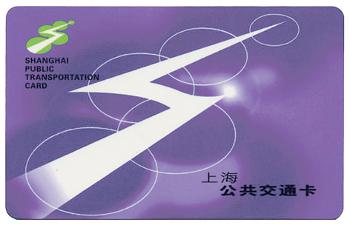 上海のチャージ式ICカード