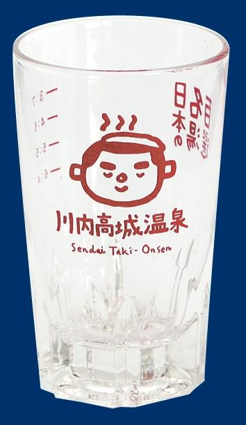 川内高城温泉(焼酎お湯割りグラス)