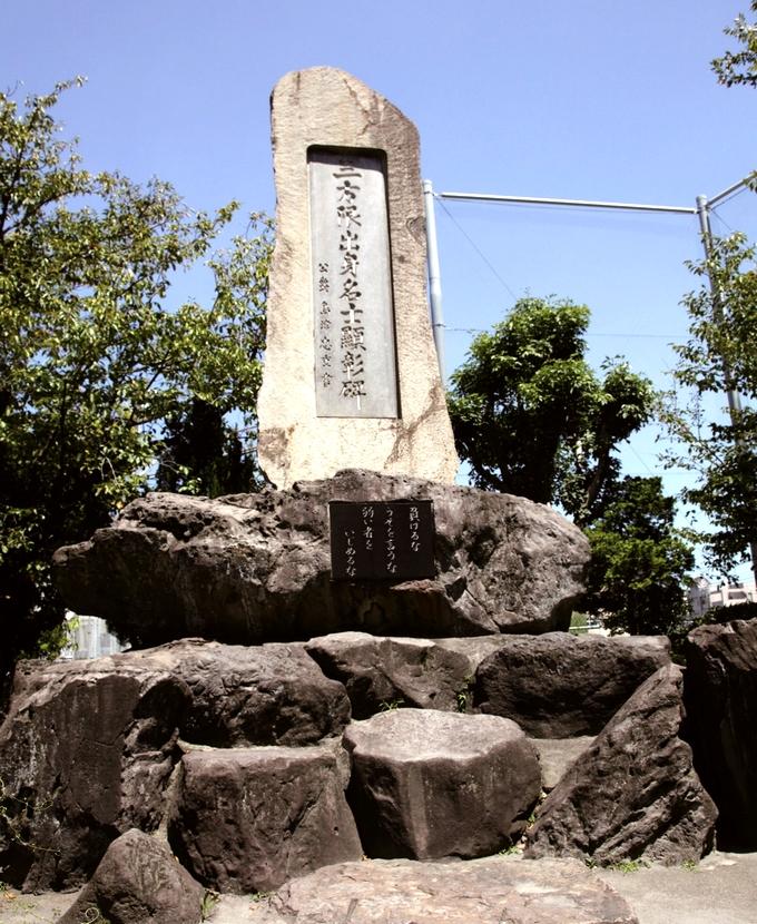 三方限(さんぽうぎり)出身名士顕彰碑