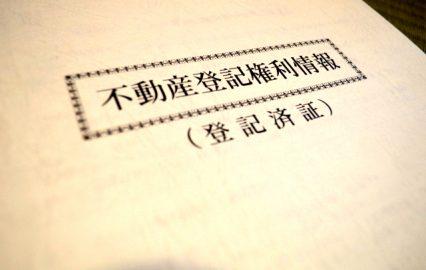 古い記事: 亡き父名義の不動産。いつまでに名義変更をする必要があるの?