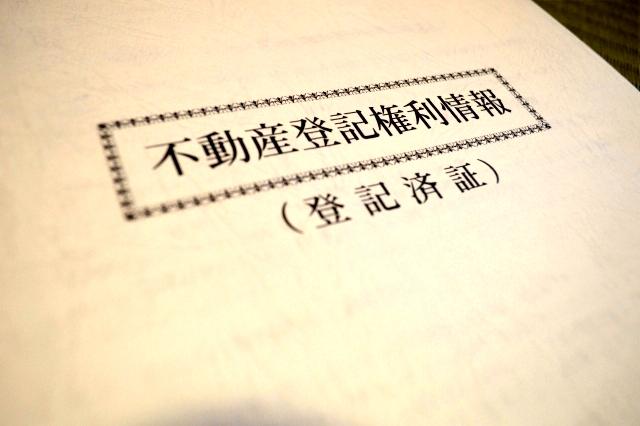 土地建物名義変更