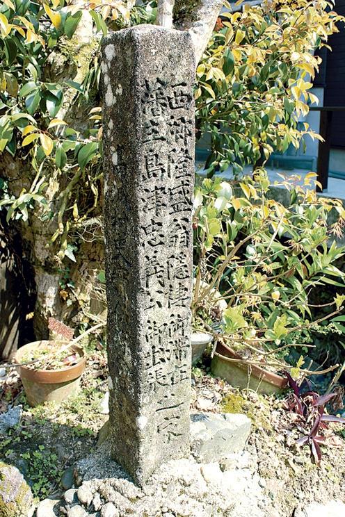 西郷隆盛「滞在之家」記念碑
