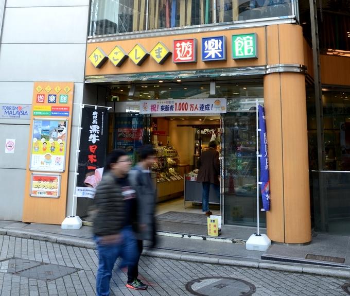 東京・有楽町のかごしま遊楽館