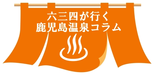 六三四が行く鹿児島温泉コラム暖簾