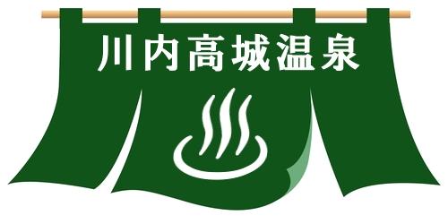 川内高城温泉暖簾