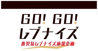 GOGOレブナイズタイトルカット記事中