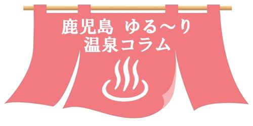 鹿児島 ゆる~り温泉コラム暖簾