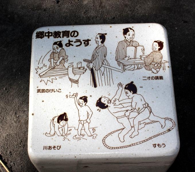 郷中教育の様子が描かれたベンチ