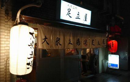 古い記事: 天文館から鹿児島駅方面にある酒場6選/鯱姉さんの酒場放浪記か