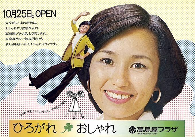 1975高島屋プラザポスター