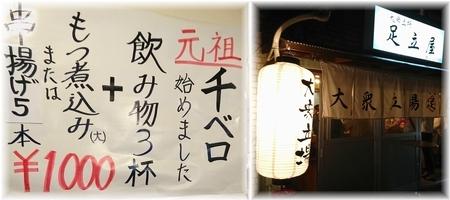 天文館・鹿児島駅方面の酒場ご案内
