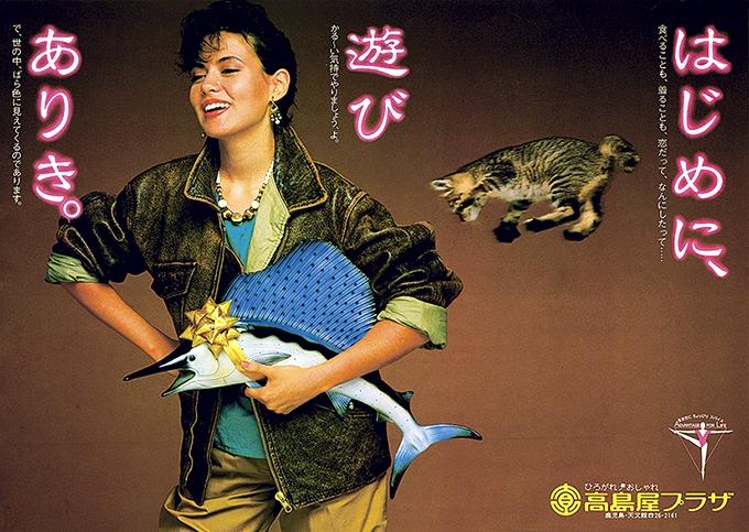 1982高島屋プラザポスター