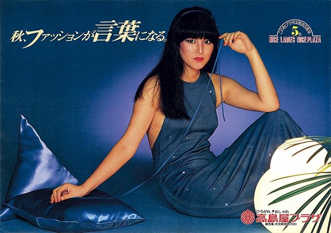 1980高島屋プラザポスター