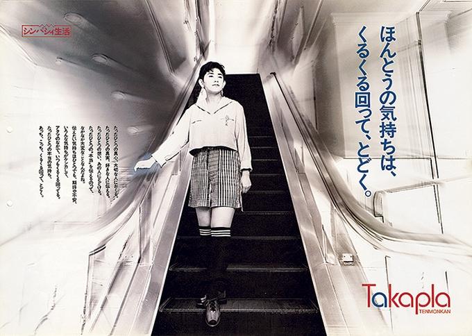 1991タカプラポスター