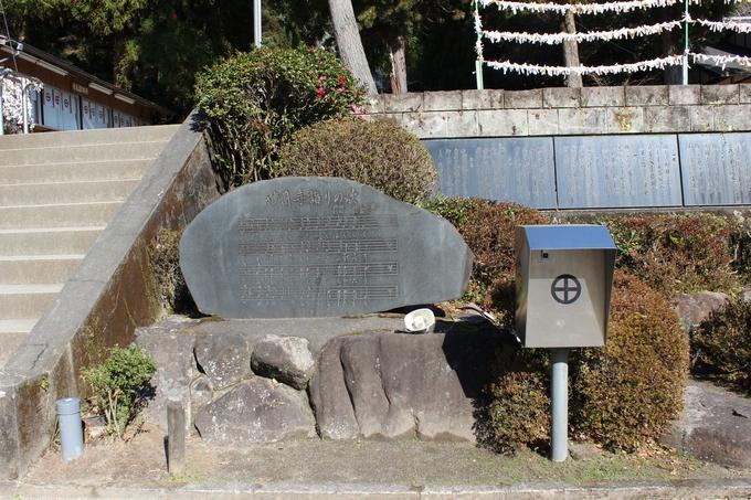 妙円寺詣りの歌の歌碑