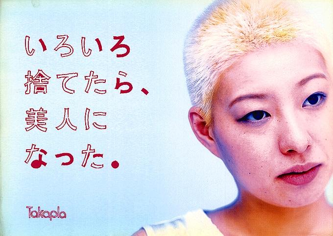 2005タカプラポスター