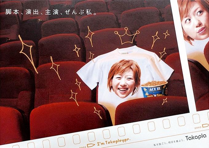 2003タカプラポスター