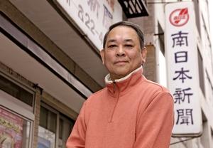 南日本新聞甲東販売所