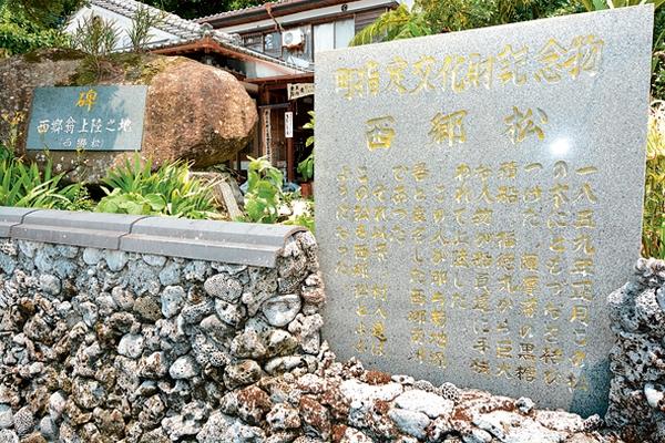 西郷翁上陸の地と西郷松の碑