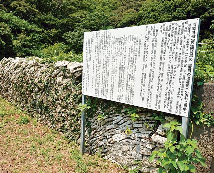 西郷の奄美2番目の住居跡