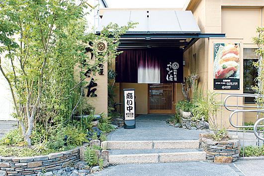 海鮮茶屋 うを佐 新栄店
