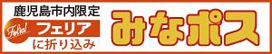 オリコミ南日本新聞サービス みなポス