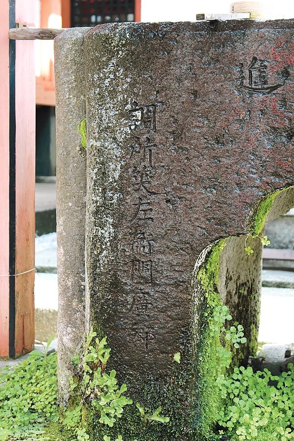 揖宿神社の手水鉢に刻まれた調所広郷の名
