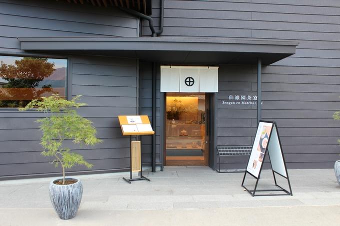 仙巌園茶寮「入り口」