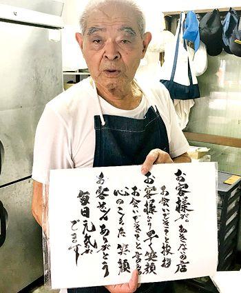 浜島重盛さんと書