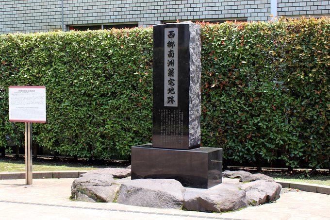 西郷南洲翁宅地跡の石碑