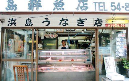 古い記事: 浜島鮮魚店 | 魚を使った手作り総菜も人気(鹿児島市上之園町