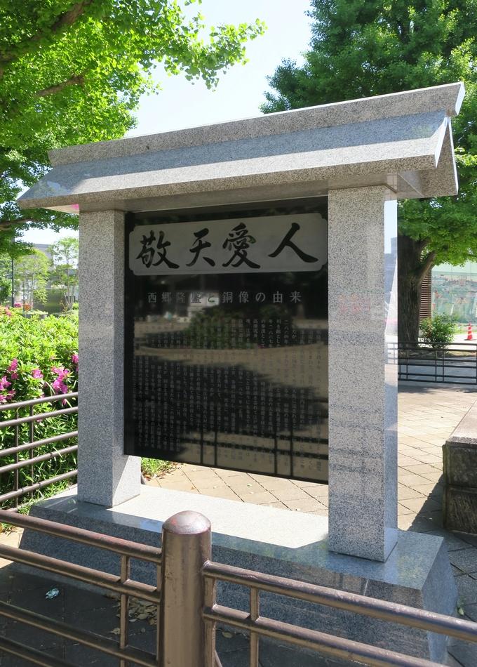 上野公園西郷銅像脇の「敬天愛人」碑