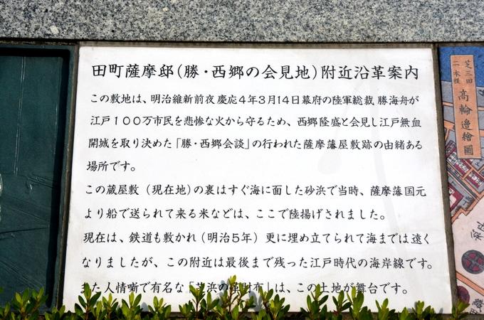 田町薩摩邸付近沿革案内文
