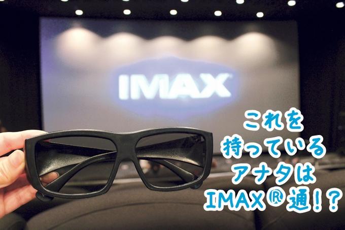 アイマックス3D専用のメガネ
