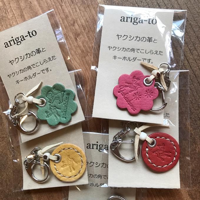 ariga-to「キーホルダー」