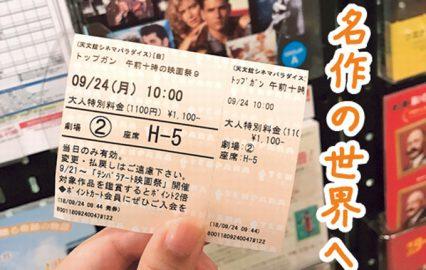 古い記事: 今どき映画の楽しみ方/フェリアライター「とっておき」映画館4