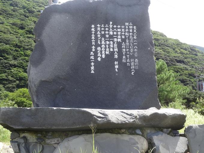 西郷隆盛上陸の地石碑海側の文字