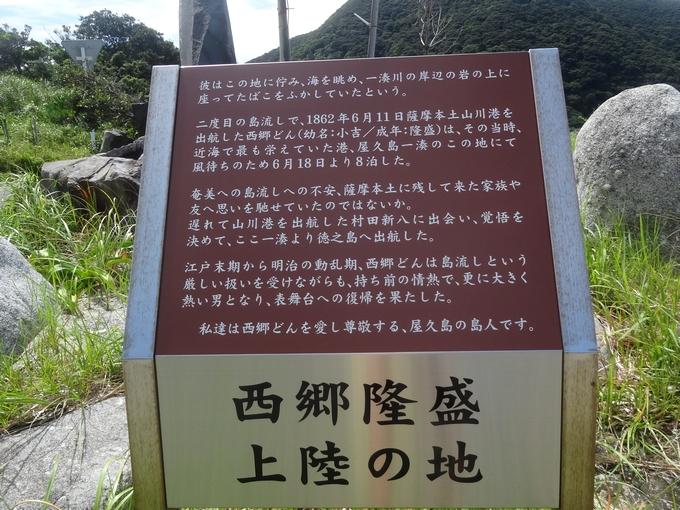 西郷隆盛上陸の地石碑の説明文