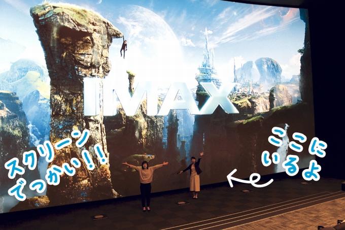 鹿児島ミッテ10「アイマックス」巨大スクリーン