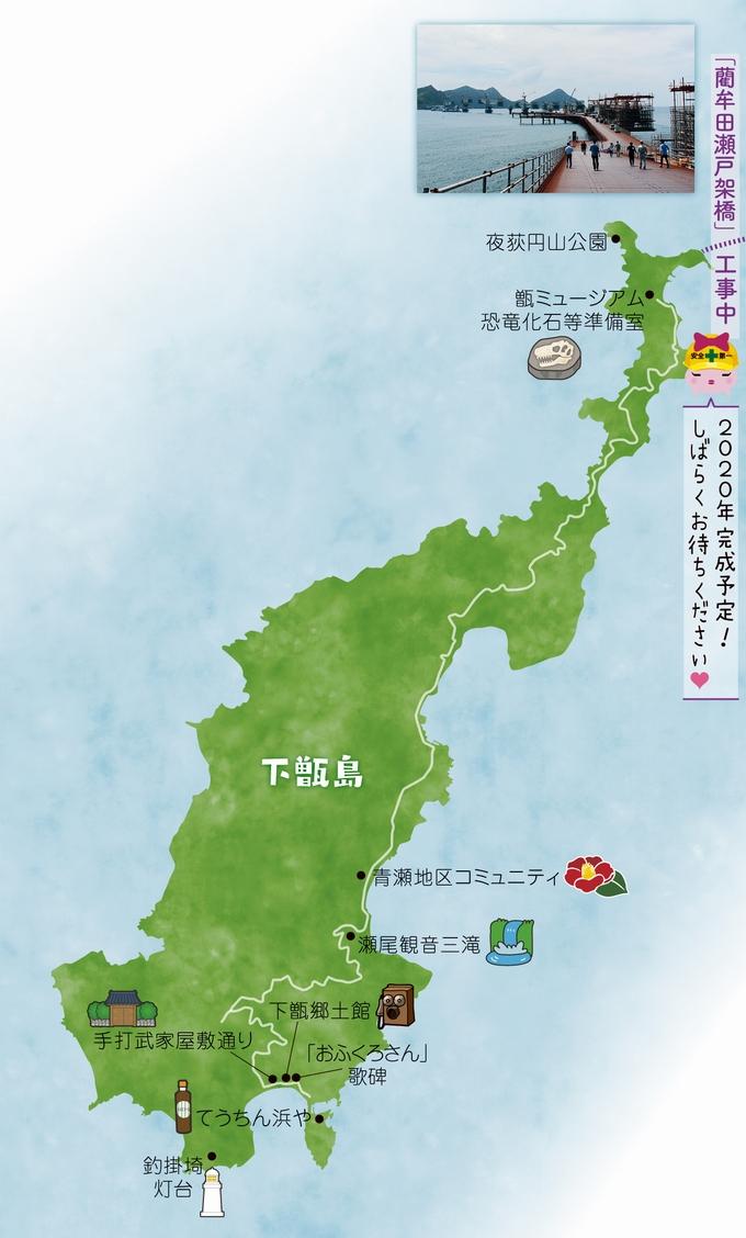 下甑島旅マップ